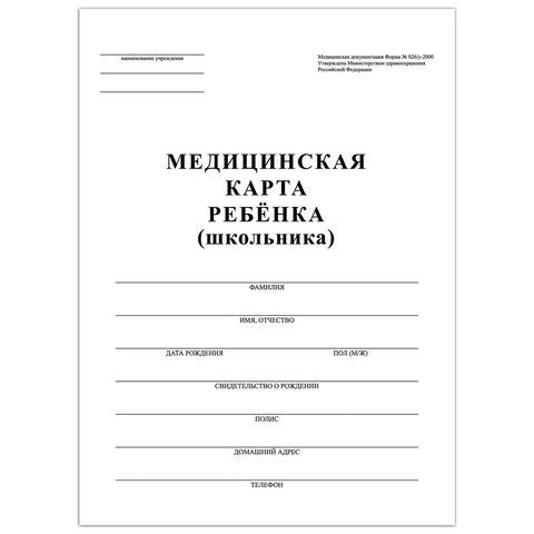 Мед карта ребенка A4 16л Ф.026/у-2000 Стафф 130210 бел /15/