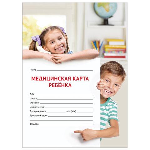 Мед карта ребенка A4 16л Ф.026/у-2000 Стафф 130211 унив /15/