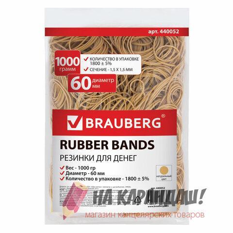 Резинки д/денег 1000гр каучук D60мм Brauberg 440052