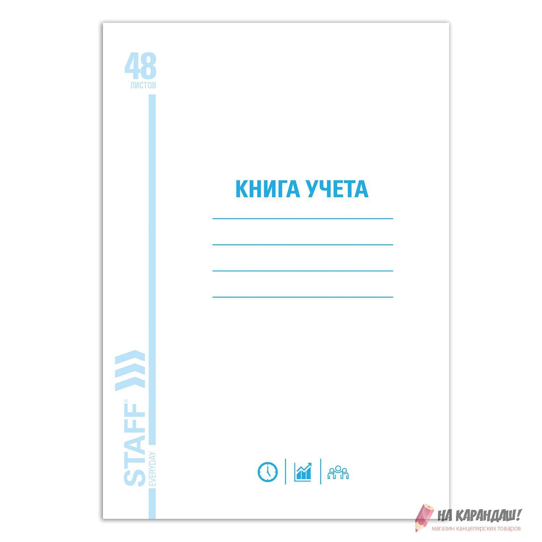 Кн учета А4 Пустограф 48л лин МП офс Staff 130212