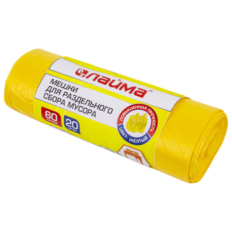 Пакеты д/мусора 60л 20шт/уп 58*68см 10мк желт Лайма 606701