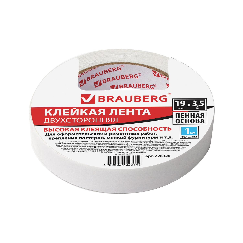 Скотч 2х-стор пена 19*3.5м Brauberg 228326