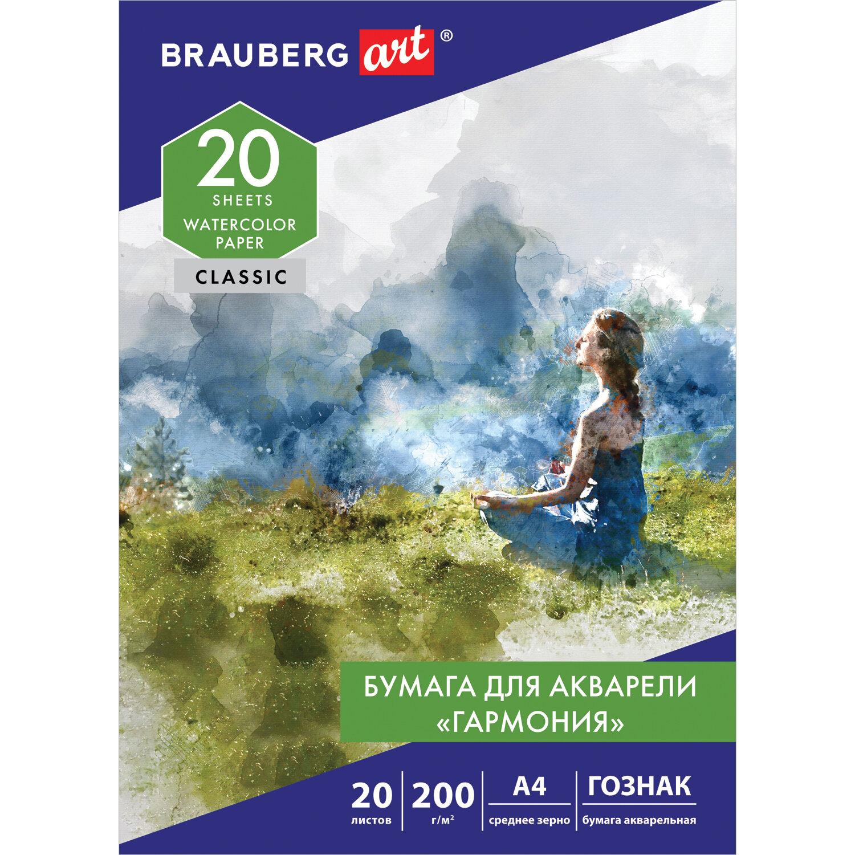 Папка д/акв А4 20л 200гр Гармония Brauberg Art Classic 112320