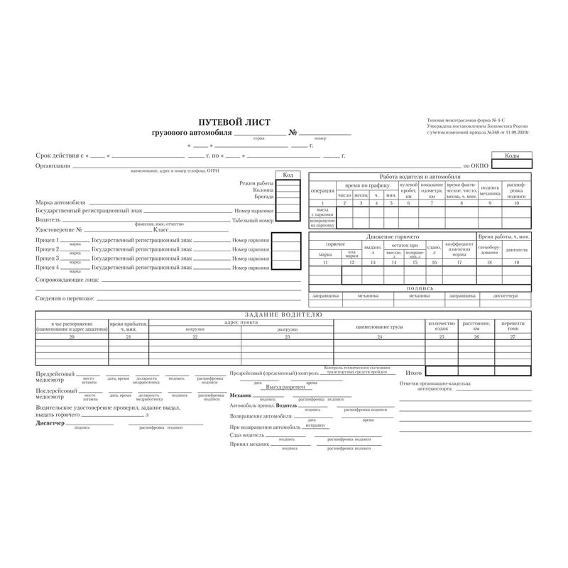 Путевой лист груз/авт б/талона термоус.ф4-С 509950
