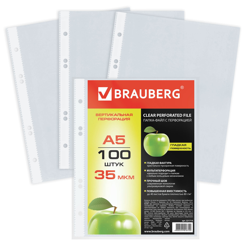 Файл А5 35мк глянц  Brauberg 221714